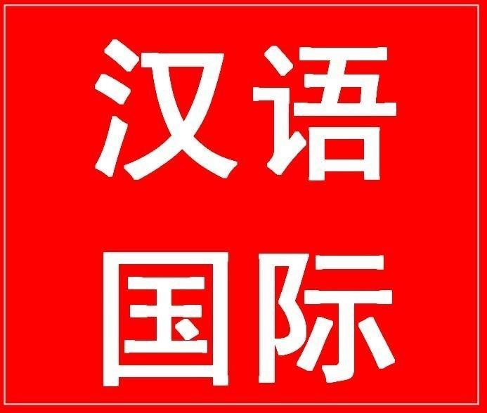 汉语国际教育